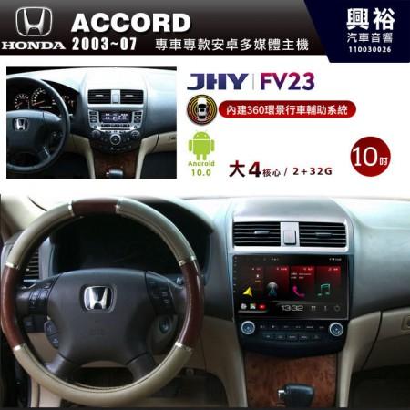 【JHY】2003~07年ACCORD專用10螢幕FV23系列安卓機+360環景行車輔助系統(含鏡頭)*藍芽+導航*大4核心2+32