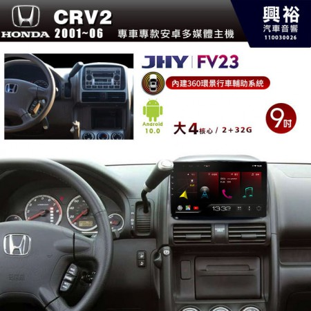 【JHY】2001~06年CRV2專用9吋螢幕FV23系列安卓機+360環景行車輔助系統(含鏡頭)*藍芽+導航*大4核心2+32