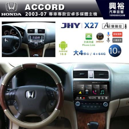 【JHY】2003~2007年 ACCORD專用 10吋螢幕X27系列無碟安卓機*藍芽+導航+Phone Link+內建3D環景(鏡頭另計)*大4核心4+64※倒車選配