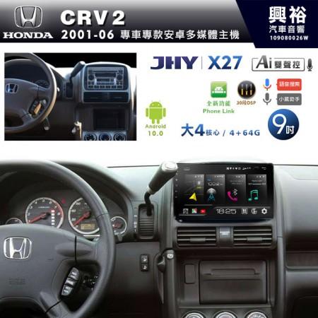 【JHY】2001~06年HONDA CRV2專用 9吋螢幕X27系列無碟安卓機*藍芽+導航+Phone Link+內建3D環景(鏡頭另計)*大4核心4+64※倒車選配