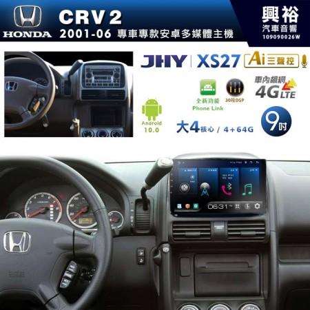 【JHY】2001~06年 CRV2專用 9吋螢幕XS27系列安卓機*藍芽+導航+Phone Link+4G車聯網+內建3D環景(鏡頭另計)*大4核心4+64※倒車選配