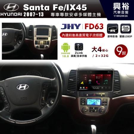 【JHY】2007~13年Santa Fe/IX45專用9吋螢幕FD63系列安卓機*藍芽+導航+ZLink+內建前後電子流媒體*大4核心2+32※倒車選配