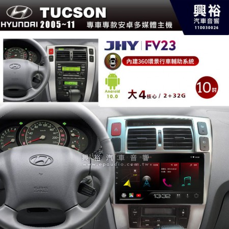 【JHY】2005~11年 TUCSON專用10吋螢幕FV23系列安卓機+360環景行車輔助系統(含鏡頭)*藍芽+導航*大4核心2+32
