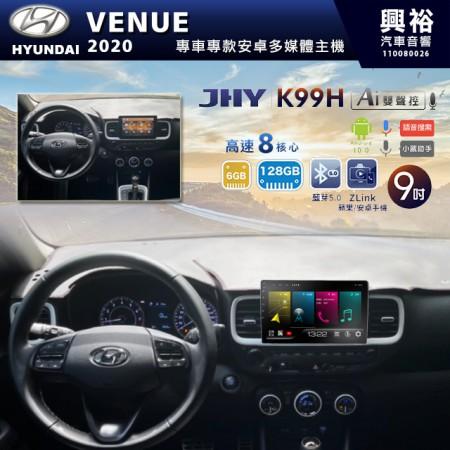 【JHY】2020 HYUNDAI VENUE專用 9吋螢幕K99H系列安卓機 *藍芽5.0+導航+ZLlink-CarPlay*高速8核心6+128G※4G連網.倒車選配