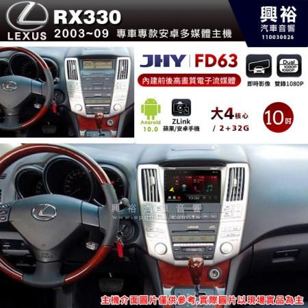 【JHY】2003~09年RX330專用10吋螢幕FD63系列安卓機*藍芽+導航+ZLink+內建前後電子流媒體*大4核心2+32※倒車選配