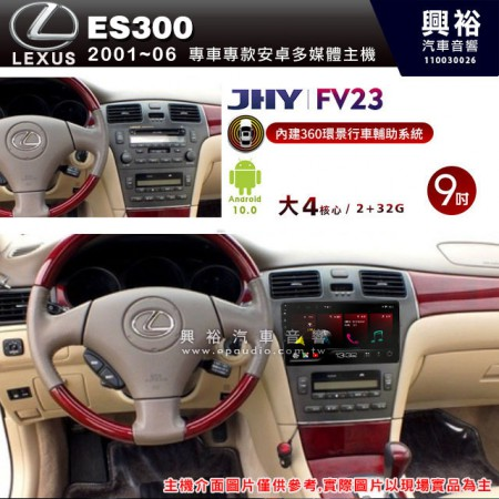 【JHY】2001~06年ES300專用9吋螢幕FV23系列安卓機+360環景行車輔助系統(含鏡頭)*藍芽+導航*大4核心2+32