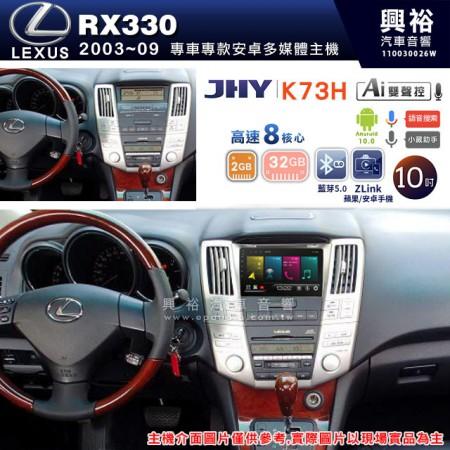 【JHY】2003-2009年 LEXUS RX330 9吋螢幕K73H系列安卓機 *藍芽5.0+導航+ZLlink-CarPlay*高速8核心2+32G※倒車選配