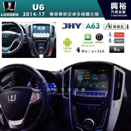 【JHY】2014~17年LUXGEN納智捷U6專用9吋螢幕A63系列安卓機*藍芽+導航+安卓+Phone Link*4核心2+32※倒車選配