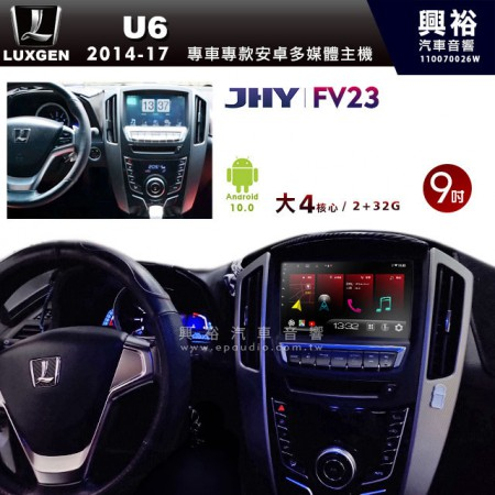 【JHY】2014~17年LUXGEN納智捷U6專用9吋螢幕FV23系列安卓機+360環景行車輔助系統(含鏡頭)*藍芽+導航*大4核心2+32