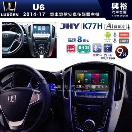 【JHY】2014~17年LUXGEN納智捷U6專用9吋螢幕K77H系列安卓機 *藍芽5.0+導航+ZLlink-CarPlay*高速8核心4+64G※倒車選配