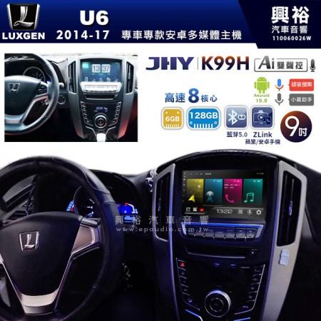 【JHY】2014~17年LUXGEN納智捷U6專用9吋螢幕K99H系列安卓機 *藍芽5.0+導航+ZLlink-CarPlay*高速8核心6+128G※4G連網.倒車選配