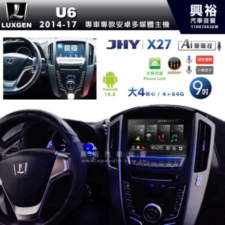 【JHY】2014~17年LUXGEN納智捷U6專用9吋螢幕X27系列無碟安卓機*藍芽+導航+Phone Link+內建3D環景(鏡頭另計)*大4核心4+64※倒車選配