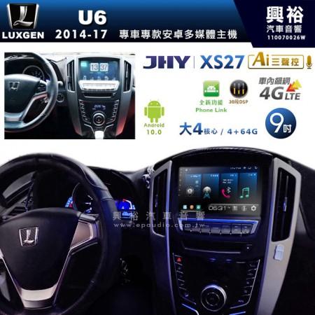 【JHY】2014~17年LUXGEN納智捷U6專用9吋螢幕XS27系列安卓機*藍芽+導航+Phone Link+4G車聯網+內建3D環景(鏡頭另計)*大4核心4+64※倒車選配