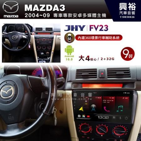 【JHY】2004~09年MAZDA 3專用9吋螢幕FV23系列安卓機+360環景行車輔助系統(含鏡頭)*藍芽+導航*大4核心2+32