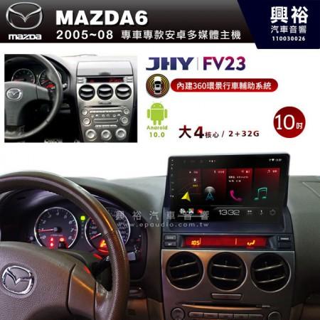 【JHY】2005~08年 MAZDA6專用10吋螢幕FV23系列安卓機+360環景行車輔助系統(含鏡頭)*藍芽+導航*大4核心2+32
