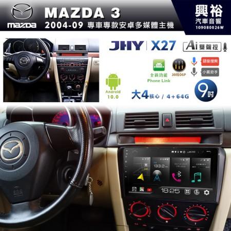 【JHY】2004~09年 MAZDA3專用 9吋螢幕X27系列無碟安卓機*藍芽+導航+Phone Link+內建3D環景(鏡頭另計)*大4核心4+64※倒車選配