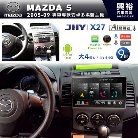 【JHY】2005~09年 MAZDA5專用 9吋螢幕X27系列無碟安卓機*藍芽+導航+Phone Link+內建3D環景(鏡頭另計)*大4核心4+64※倒車選配