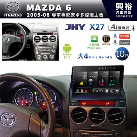 【JHY】2005~08年 MAZDA6專用 10吋螢幕X27系列無碟安卓機*藍芽+導航+Phone Link+內建3D環景(鏡頭另計)*大4核心4+64※倒車選配