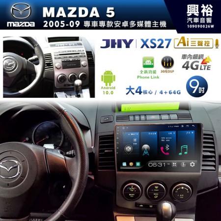 【JHY】2005~09年 MAZDA5專用 9吋螢幕XS27系列安卓機*藍芽+導航+Phone Link+4G車聯網+內建3D環景(鏡頭另計)*大4核心4+64※倒車選配