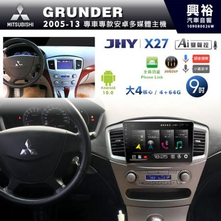 【JHY】2005~13年 GRUNDER專用 9吋螢幕X27系列無碟安卓機**藍芽+導航+Phone Link+內建3D環景(鏡頭另計)*大4核心4+64※倒車選配