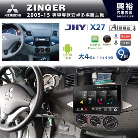 【JHY】2005~15年 ZINGER專用 9吋螢幕X27系列無碟安卓機*藍芽+導航+Phone Link+內建3D環景(鏡頭另計)*大4核心4+64※倒車選配
