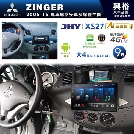 【JHY】2005~15年 ZINGER專用 9吋螢幕XS27系列安卓機*藍芽+導航+Phone Link+4G車聯網+內建3D環景(鏡頭另計)*大4核心4+64※倒車選配