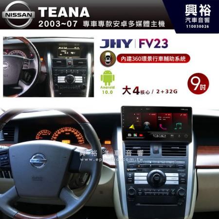 【JHY】2003~07年TEANA專用9吋螢幕FV23系列安卓機+360環景行車輔助系統(含鏡頭)*藍芽+導航*大4核心2+32