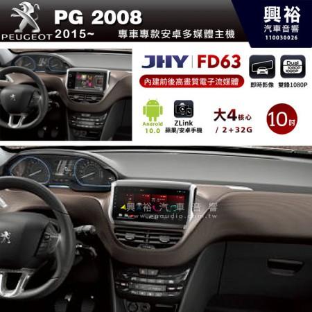 【JHY】2015~年PG2008專用10吋螢幕FD63系列安卓機*藍芽+導航+ZLink+內建前後電子流媒體*大4核心2+32※倒車選配