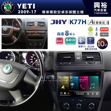 【JHY】2009~17年 YETI專用10吋螢幕K77H系列安卓機 *藍芽5.0+導航+ZLlink-CarPlay*高速8核心4+64G※倒車選配