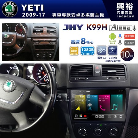 【JHY】2009~17年 YETI專用10吋螢幕K99H系列安卓機 *藍芽5.0+導航+ZLlink-CarPlay*高速8核心6+128G※4G連網.倒車選配
