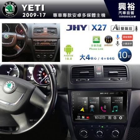 【JHY】2009~17年 YETI專用 10吋螢幕X27系列無碟安卓機*藍芽+導航+Phone Link+內建3D環景(鏡頭另計)*大4核心4+64※倒車選配