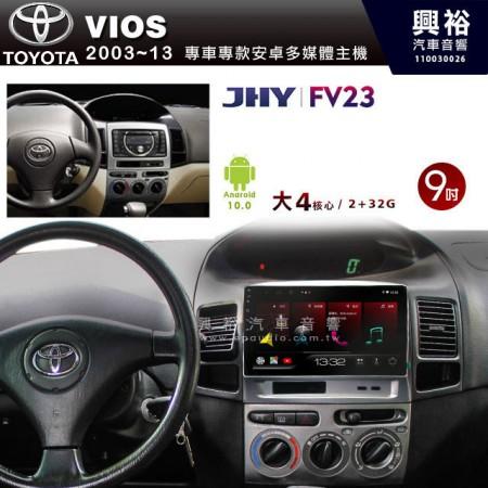 【JHY】2003~13年VIOS專用9吋螢幕FV23系列安卓機+360環景行車輔助系統(含鏡頭)*藍芽+導航*大4核心2+32