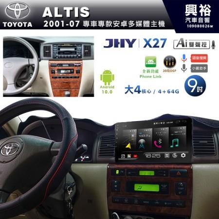 【JHY】2001~2007年TOYOTA ALTIS專用 9吋螢幕X27系列無碟安卓機*藍芽+導航+Phone Link+內建3D環景(鏡頭另計)*大4核心4+64※倒車選配