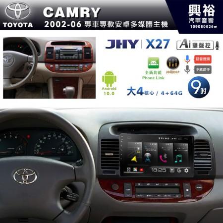 【JHY】2002~06年TOYOTA CAMRY專用 9吋螢幕X27系列無碟安卓機*藍芽+導航+Phone Link+內建3D環景(鏡頭另計)*大4核心4+64※倒車選配