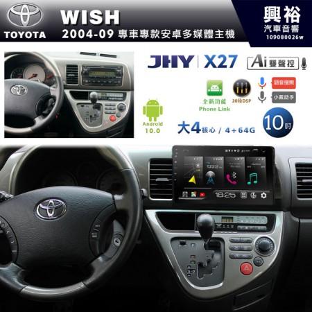【JHY】2004~09年WISH專用10吋螢幕X27系列無碟安卓機*藍芽+導航+Phone Link+內建3D環景(鏡頭另計)*大4核心4+64※倒車選配