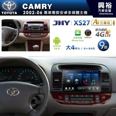 【JHY】2002~06年CAMRY專用 9吋螢幕XS27系列安卓機*藍芽+導航+Phone Link+4G車聯網+內建3D環景(鏡頭另計)*大4核心4+64※倒車選配