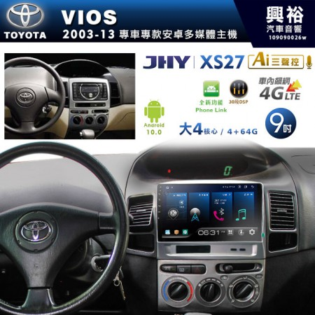 【JHY】2003~13年VIOS專用 9吋螢幕XS27系列安卓機*藍芽+導航+Phone Link+4G車聯網+內建3D環景(鏡頭另計)*大4核心4+64※倒車選配