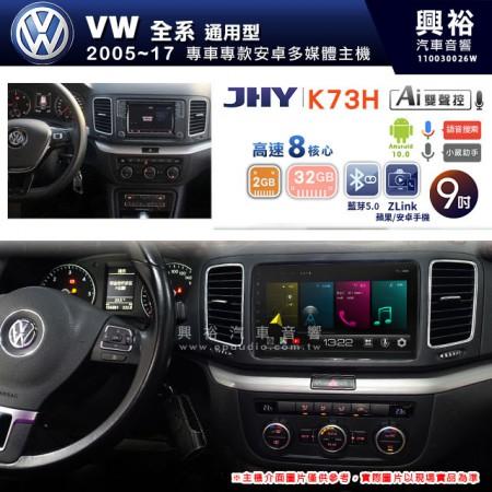 【JHY】2005~17年GOLF 通用機專用9吋螢幕K73H系列安卓機 *藍芽5.0+導航+ZLlink-CarPlay*高速8核心2+32G※倒車選配