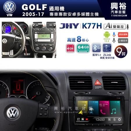 【JHY】2005~17年GOLF 通用機專用9吋螢幕K77H系列安卓機 *藍芽5.0+導航+ZLlink-CarPlay*高速8核心4+64G※倒車選配