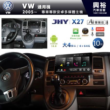 【JHY】2005~年VW 通用機專用10吋螢幕X27系列無碟安卓機*藍芽+導航+Phone Link+內建3D環景(鏡頭另計)*大4核心4+64※倒車選配