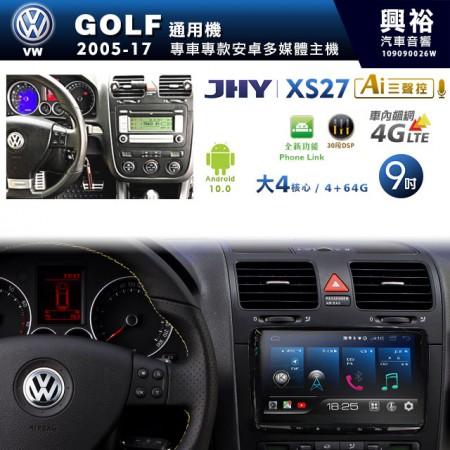 【JHY】2005~17年GOLF 通用機專用9吋螢幕XS27系列安卓機*藍芽+導航+Phone Link+4G車聯網+內建3D環景(鏡頭另計)*大4核心4+64※倒車選配