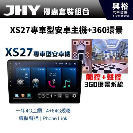 【JHY優惠套裝組合】XS27專車專款安卓機+360環景行車輔助系統(可觸控.聲控)含鏡頭*導航聲控+Phone Link+4G車聯網*大4核心4+64G*工資另計
