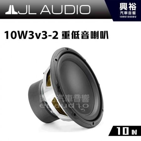 【JL】10W3v3-2 10吋 重低音喇叭 *公司貨