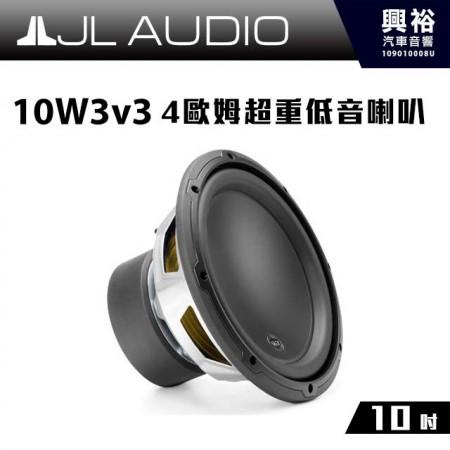 【JL】10W3v3 10吋4歐姆超重低音喇叭