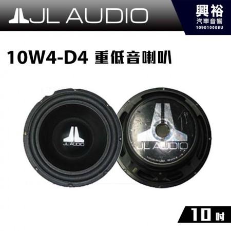 【JL】10W4-D4 10吋 重低音喇叭*200W