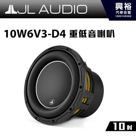 【JL】10W6V3-D4 10吋重低音喇叭*公司貨
