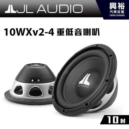 【JL】10WXv2-4 10吋汽車重低音喇叭*4歐姆