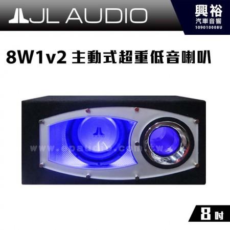 【JL】 8W1v2 8吋主動式超重低音喇叭*多層音圈可承受大功率