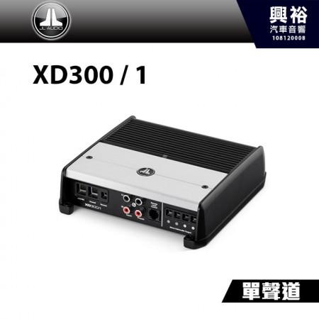 【JL】XD300 / 1 單聲道全頻擴大機