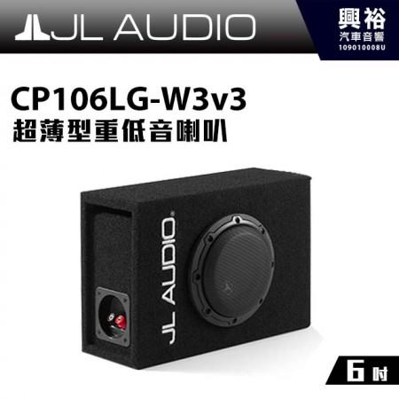 【JL】CP106LG-W3v3 6吋超薄型重低音喇叭*4歐姆